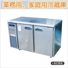 業務用、家庭用冷蔵庫